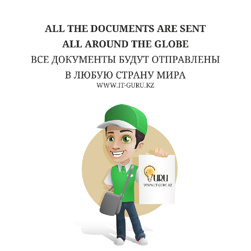 All the documents such as written agreements and certificates are to be sent all around the globe